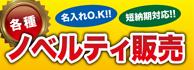 各種ノバルティ販売 名入れOK! 短納期対応!