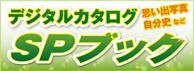 デジタルカタログ SPブック
