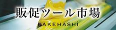 販促ツール市場 KAKEHASHI